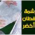 رسم الرشمة على قفطان موبرة أخضر