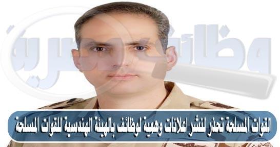 القوات المسلحة تحذر لنشر اعلانات وهمية لوظائف بالهيئة الهندسية للقوات المسلحة