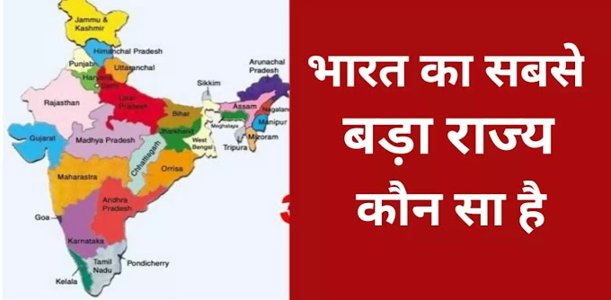 भारत का सबसे बड़ा राज्य कौन सा है ~ 2021