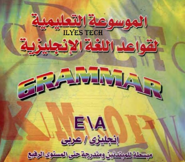 كتاب الموسوعة التعليمية لقواعد اللغة الانجليزية