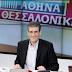 Φοβούνται να κυκλοφορήσουν οι ΣΥΡΙΖΑίοι – Αστυνομικοί θα φρουρούν τον υποψήφιο Περιφερειάρχη Κεντρικής Μακεδονίας
