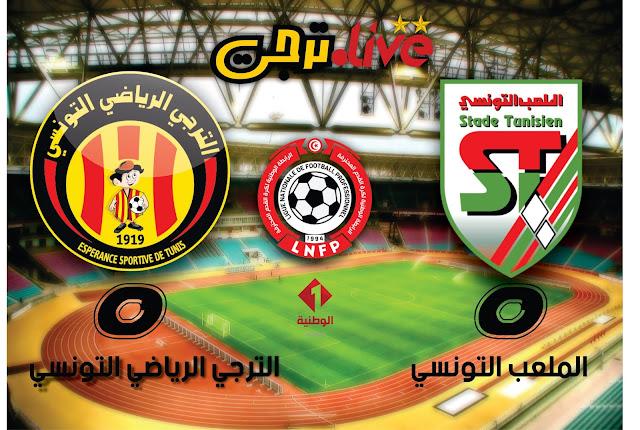 التعادل يحكم لقاء الملعب التونسي والترجي الرياضي التونسي