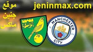 مباراة مانشستر سيتي ونوريتش سيتي بتاريخ 26-07-2020 والقنوات الناقلة في الدوري الإنجليزي