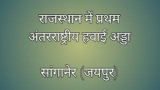 राजस्थान इतिहास सामान्य ज्ञान
