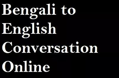 english to bangla translate | english to bengali transformation | bengali to english conversation online | english to bengali essay translation | bengali to english translation questions | bengali to english translation exercise.