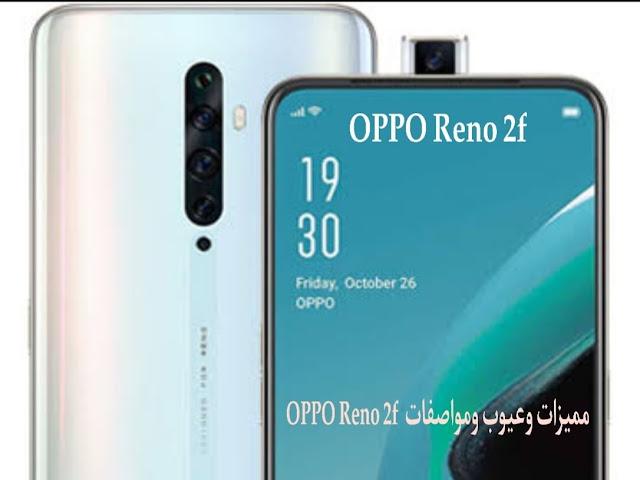 سعر ومواصفات هاتف OPPO Reno 2 مميزات وعيوب أبو رينو2 أف