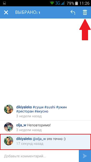 Удалить комментарий в Инстаграме