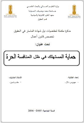 مذكرة ماستر: حماية المستهلك في ظل المنافسة الحرة PDF