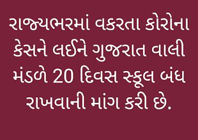 https://sarvshixan.blogspot.com/2021/03/schools-exam-.html