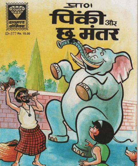 पिंकी और छू मंतर डायमंड कॉमिक्स इन हिंदी पीडीऍफ़  | Pinki Aur Chhoo Mantar Diamond Comics in Hindi PDF Free Download