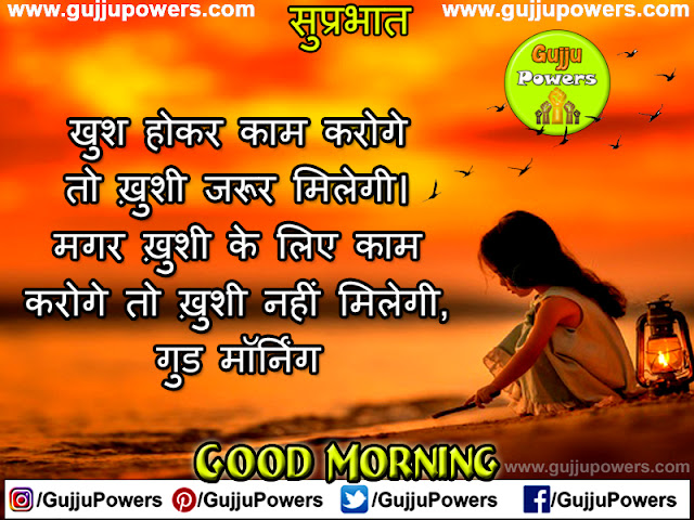 morning status in hindi