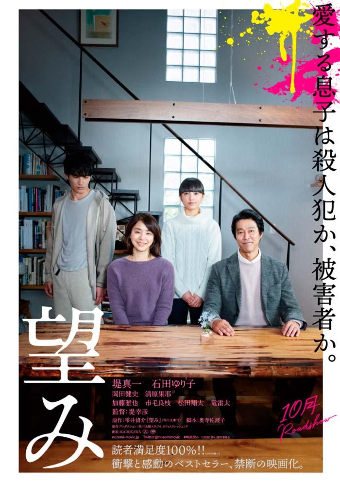 Nozomi film - Yukihiko Tsutsumi - poster