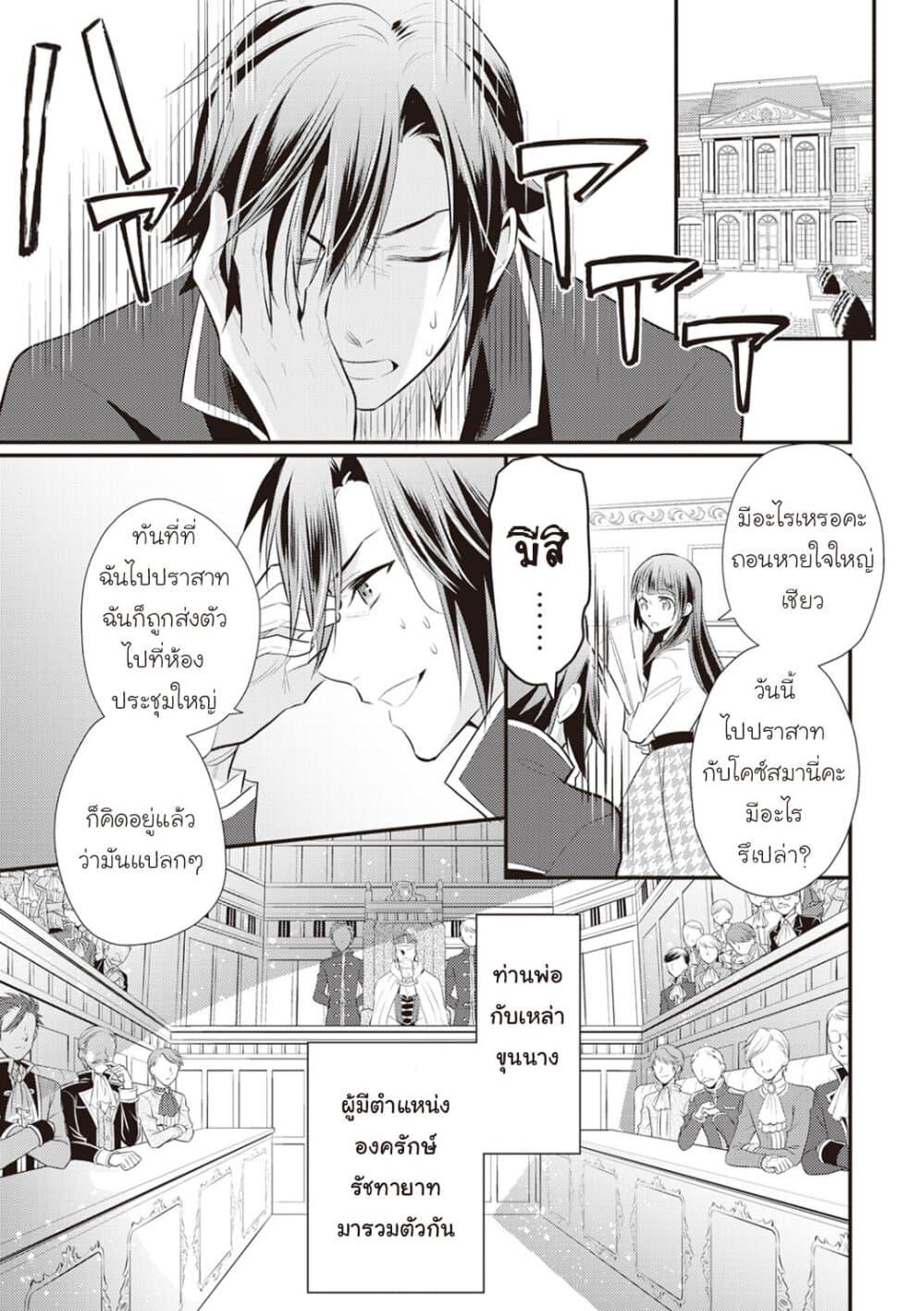 อ่านการ์ตูน Daites Ryou Koubouki ตอนที่ 23 หน้าที่ 15