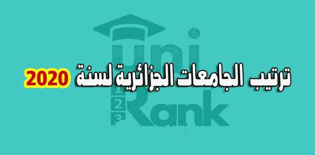 ترتيب الجامعات الجزائرية لسنة 2020 rank.PNG