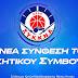 H νέα σύνθεση του Διοικητικού Συμβουλίου του Συνδέσμου Κριτών Καλαθοσφαίρισης Νότιας Αττικής
