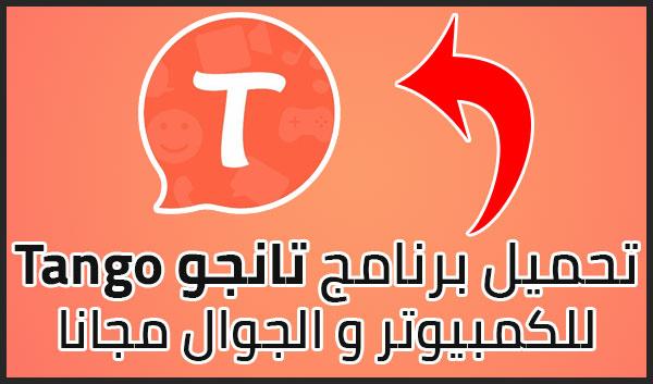 تحميل برنامج تانجو 2021 Tango للكمبيوتر و الجوال مجانا
