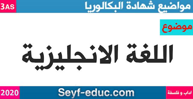 موضوع اللغة الانجليزية لشهادة البكالوريا 2020 آداب وفلسفة
