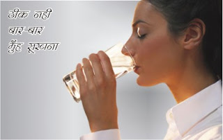 The problem of dry mouth frequently is no more in hindi, Removing dry mouth by home remedy in hindi in hindi, बार-बार मुंह सूखना घरेलू उपाय द्वारा दूर करना in hindi,Is disease not a frequent mouth dryness in hindi,क्या बीमारी तो नही बार-बार मुँह का सूखना  in hindi, बार मुंह सूखना घरेलू उपाय द्वारा दूर करना in hindi, Removing dry mouth by home remedy in hindi in hindi, Mouth dryness frequent is not good in hindi, theek nahi baar-baar muh sukhna in hindi, theek nahi baar-baar muh sukhna article in hindi, theek nahi baar-baar muh sukhna pdf in hindi,aisa kyon hota hai in hindi, muh sukhna in hindi, muh sukhna kya hai in hindi, muh sukhna image in hindi, muh sukhna kyon hota hai in hindi, muh sukhna ka matlab in hindi, muh sukhna ke barein mein in hindi, theek nahi hai bar bar muh sukhna in hindi, theek nahi hai bar bar muh sukhna ke barein mein in hindi, kyon theek nahi hai bar bar muh sukhna in hindi, theek nahi hai bar bar muh sukhna image, theek nahi hai bar bar muh sukhna photo, theek nahi hai bar bar muh sukhna article in hindi, theek nahi hai bar bar muh sukhna ki upyogita in hindi, theek ठीक नहीं बार-बार मुँह सूखना  hindi, Not good frequent mouth dryness in hindi nahi hai bar bar muh sukhna ki jankari in hindi, theek nahi hai bar bar muh sukhna ka arth in hindi, theek nahi hai bar bar muh sukhna or upay in hindi, theek nahi hai bar bar muh sukhne ki samasya in hindi, theek nahi hai bar bar muh sukhne ki samasya ke barein mein in hindi,  Dryness of the mouth is a condition of not having enough saliva in the mouth in hindi, The problem of dry mouth is also known as xerostomia in hindi, Saliva is important in hindi,Frequent dry mouth due to stress in hindi, Breathing through the mouth dries the tongue in hindi, sakshambano ka matlab in hindi सक्षम, sakshambano in hindi, sakshambano in eglish, sakshambano meaning in hindi, sakshambano in hindi, sakshambano ka matlab in hindi, sakshambano photo, sakshambano photo in hindi, sakshambano image in hindi, sakshambano image, sakshambano jpeg, sakshambano site in hindi, sakshambano wibsite in hindi, sakshambano website, sakshambano india in hindi, sakshambano desh in hindi, sakshambano ka mission hin hindi, sakshambano ka lakshya kya hai,  sakshambano ki pahchan in hindi,  sakshambano brand in hindi,  sakshambano company in hindi,