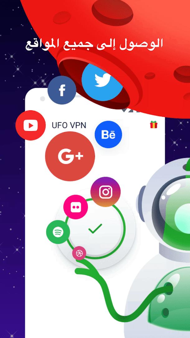 تطبيق UFO VPN Basic للأندرويد 2019 - صورة لقطة شاشة (4)