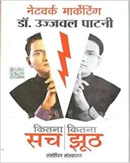 network marketing kitna sach kitna jhooth ( hindi ) by ujjawal patni,best network marketing books in hindi, best mlm books in hindi