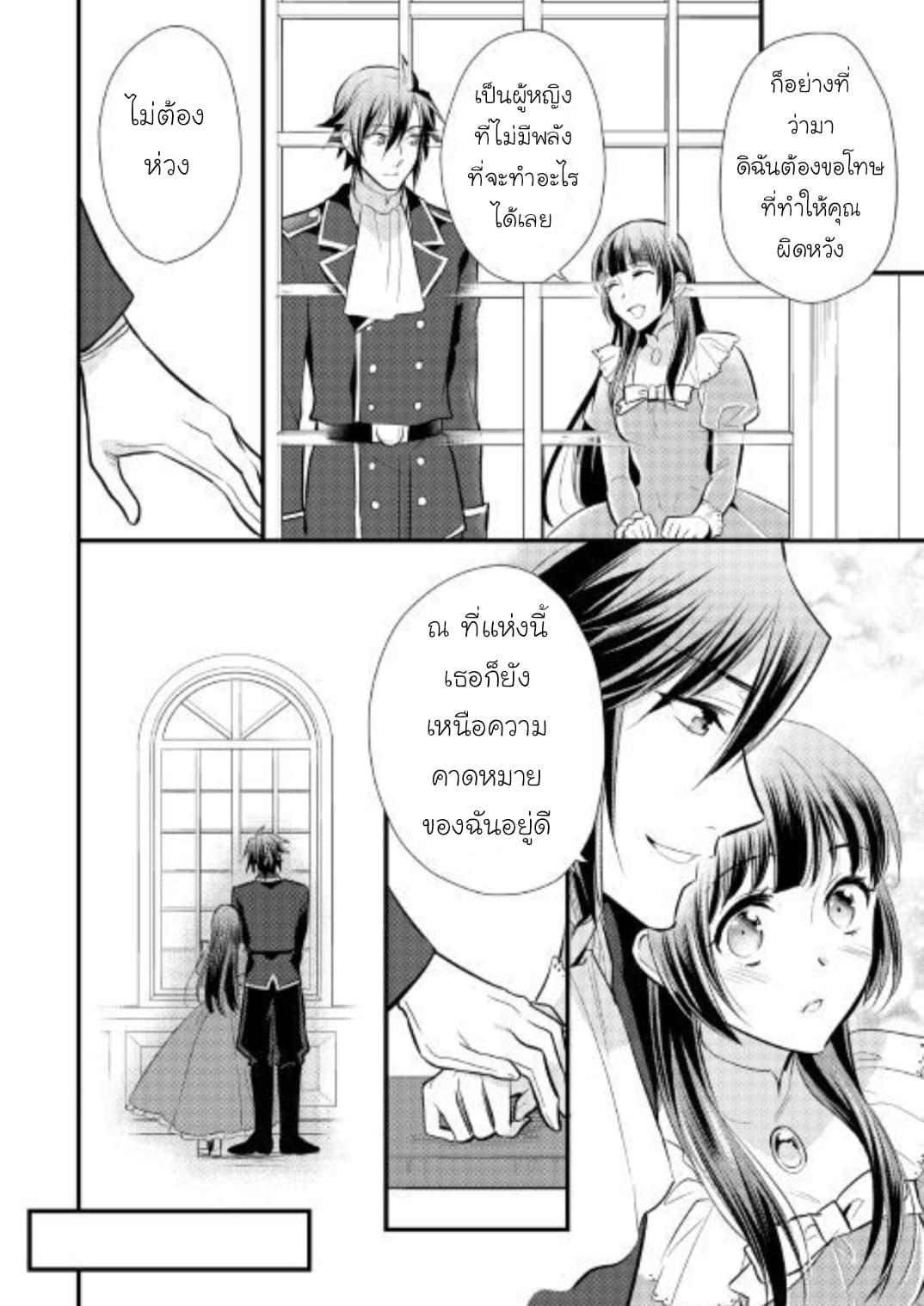 อ่านการ์ตูน Daites Ryou Koubouki ตอนที่ 18 หน้าที่ 8