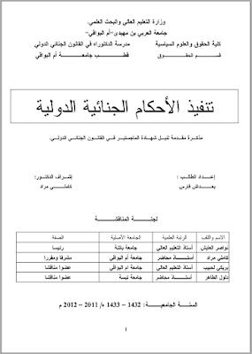 مذكرة ماجستير: تنفيذ الأحكام الجنائية الدولية PDF