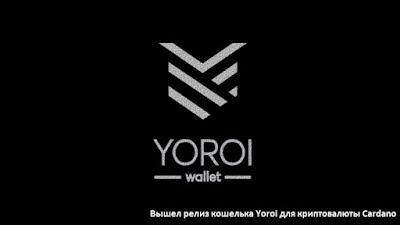 Вышел релиз кошелька Yoroi для криптовалюты Cardano