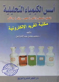 تحميل كتاب أسس الكيمياء التحليلية pdf أ.د. محمد مجدي عبد الله واصل، التحليل الوصفي والكمي ( حجمي ، وزني ) والآلي، أسئلة ومسائل محلولة ( أمثلة مع الحل ، تدريبات )، المفاهيم الأساسية في التحليل، علم الكيمياء التحيليلية للقراءة أونلاين، تحميل كتب كيمياء تحليلية بروابط مباشرة مجانا