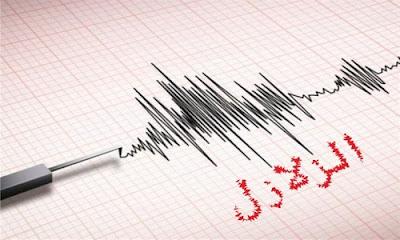 الزلازل وأعم أساليب الحماية منها