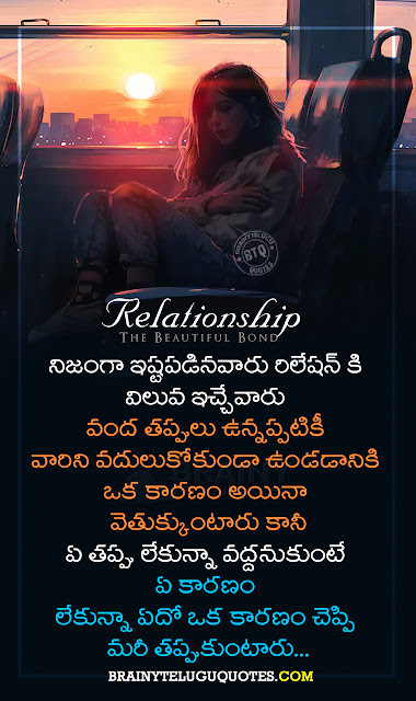 telugu quotes-relationship quotes in telugu-famous life quotes in telugu-true relationship messages