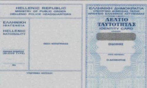 Μέσω του gov.gr θα μπορούν πλέον οι πολίτες να δηλώνουν την απώλεια της αστυνομικής τους ταυτότητας. Ο πολίτης θα μπορεί να επισκέπτεται την ενότητα «Πολίτης και καθημερινότητα» και την υποενότητα «Στοιχεία πολίτη και ταυτοποιητικά έγγραφα» και να υποβάλλει ηλεκτρονικά τη δήλωση είτε στην αστυνομική υπηρεσία του τόπου κατοικίας του ή σε αυτή που έχει εκδώσει το δελτίο ταυτότητας τη σχετική δήλωση απώλειας.