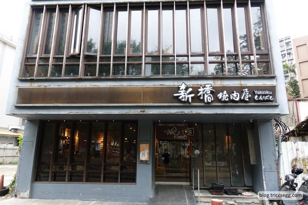 新橋燒肉(1).JPG