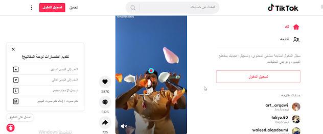 تحميل تطبيق تيك توك على الكمبيوتر و الربح من تيك توك عن طريق المشاهدات 2021