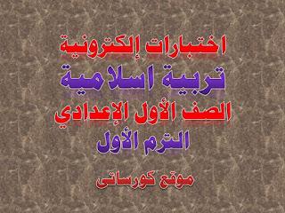 نموذج اختبار إلكترونى تربية إسلامية الصف الأول الإعدادى الترم الأول