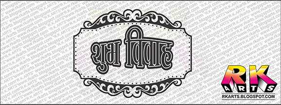 शुभ विवाह Logo