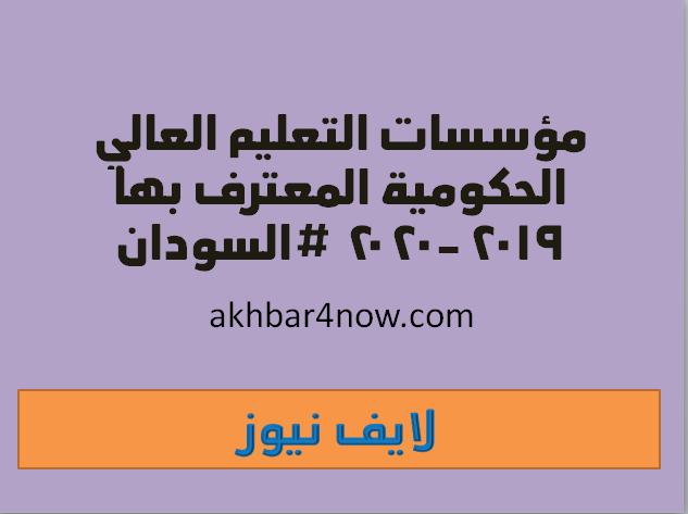 مؤسسات التعليم العالي الحكومية المعترف بها 2019-2020 #السودان