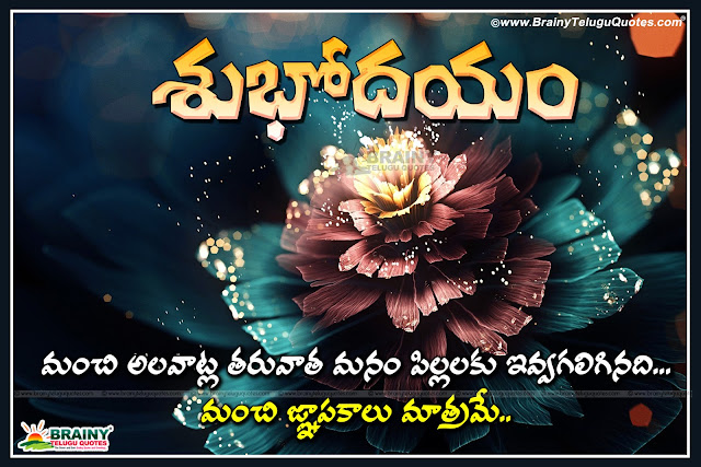 Here is Good morning quotes in telugu, Good morning messages in telugu, Shubhodayam messages in telugu, Best telugu quotes for good morning, Nice good morning quotes in telugu, Beautiful telugu good morning messages for facebook friends, heart touching telugu quotations for good morning, Daily good morning thoughts messages in telugu, online trending new good fresh thoughts free downloadable for facebook google plus twitter groups.