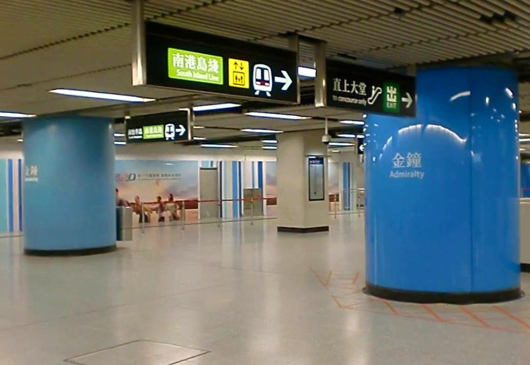 Stasiun MTR Admiralty Telah dibuka lagi Untuk Umum
