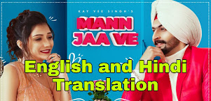 Mann Ja Ve Lyrics | Translation | in English/Hindi - Vee Singh