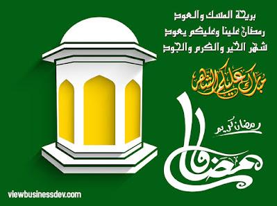 رسائل تهنئة برمضان مبارك عليكم الشهر 7