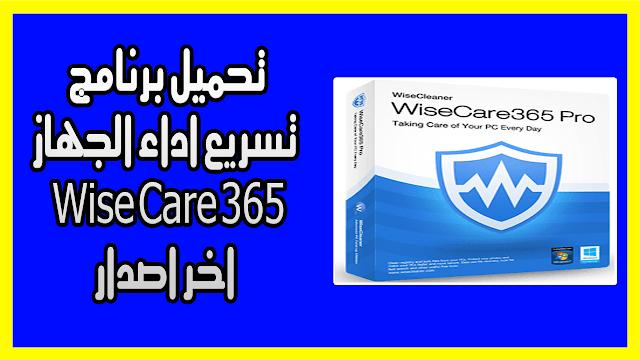 تحميل برنامج تسريع اداء الجهاز Wise Care 365 اخر اصدار