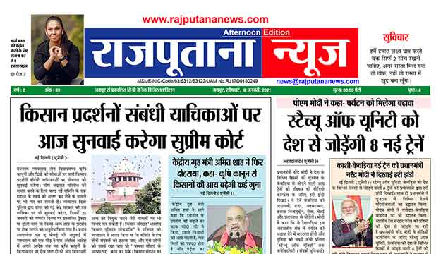 Rajputana News daily afternoon epaper 18 January 2021