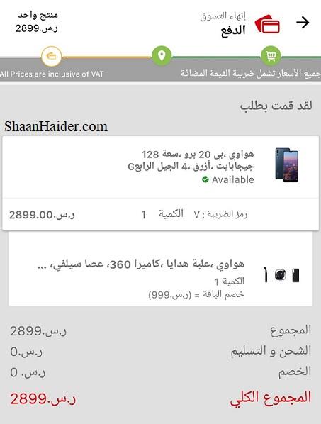 Huawei P20 Pro Pre-booking  Saudi Arabia