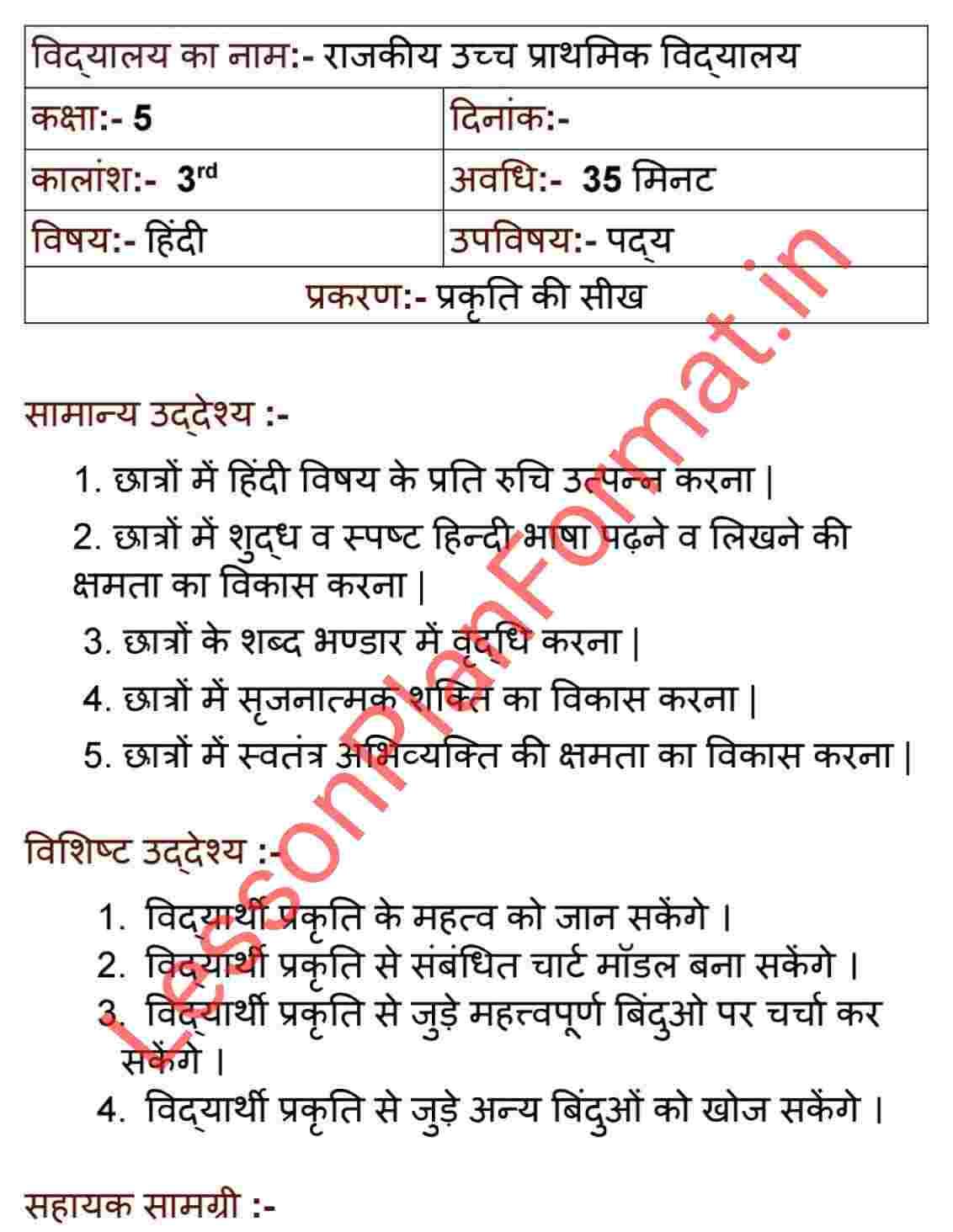 B.ed Hindi Lesson Plan Class 5