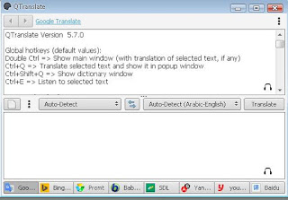 برنامج الترجمة الرائع QTranslate