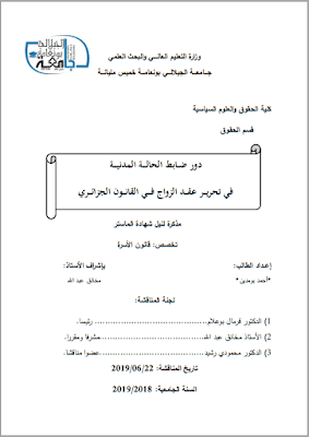 مذكرة ماستر: دور ضابط الحالة المدنية في تحرير عقد الزواج في القانون الجزائري PDF