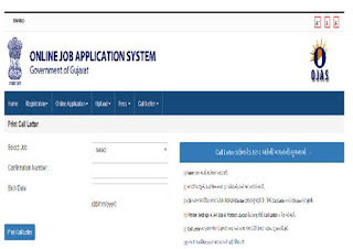 GSSSB Sarkari Naukri 2020 Recruitment For 686 Teaching Post | Sarkari Jobs Adda