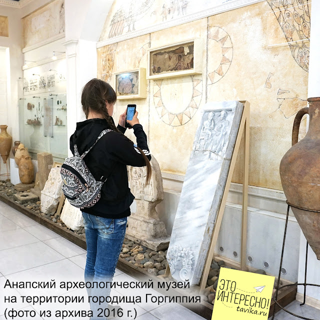Археологический музей в Анапе