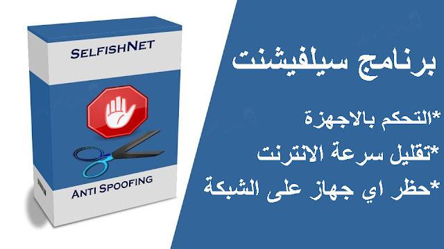 تنزيل برنامج selfishnet للتحكم بالانترنت على اي جهاز متصل على الشبكة مثل حظر اي جهاز وتقليل سرعة التحميل والتصفح ومميزات اخرى كثيرة .