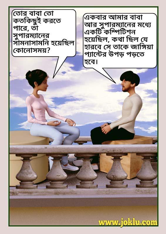 Incredible dad Superman joke in Bengali